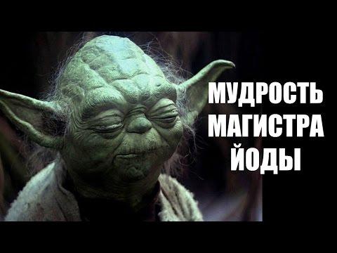 Мудрость Магистра Йоды!