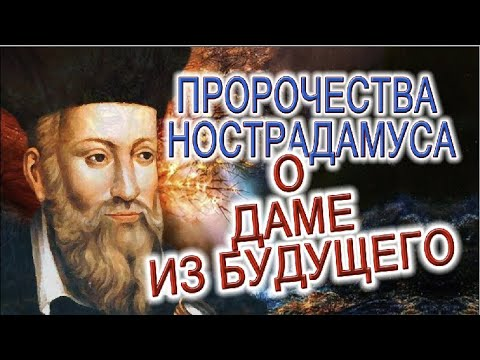 Предсказания Нострадамуса о ДАМЕ из будущего (Предсказания) - DomaVideo.Ru