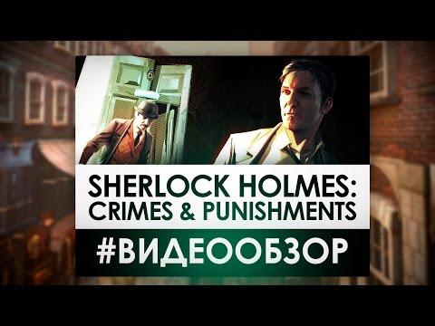 Sherlock Holmes: Crimes & Punishments - Видео Обзор лучшей игры про лучшего детектива.