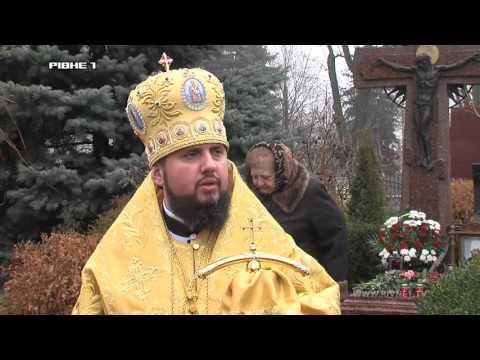 Вшанувати пам'ять видатного митрополита у Рівне з'їхалися священнослужителі з усієї України [ВІДЕО]