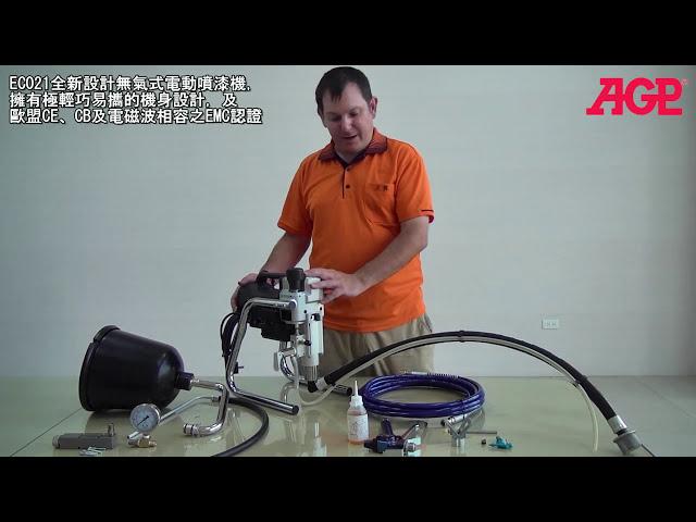 (中文) AGP EC021 Electric Piston Pump Airless Sprayer – Introduction 電動噴漆機 功能介紹