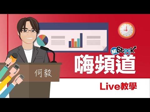 6/18 何毅里長伯-線上即時台股問答講座