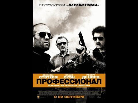 КРУТОЙ БОЕВИК США / Элитный убийца / Фильм / Кино / Боевик (видео)