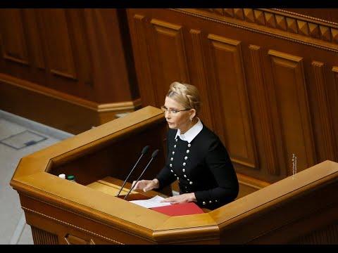 Юлія Тимошенко закликає Верховну Раду захистити українську ГТС