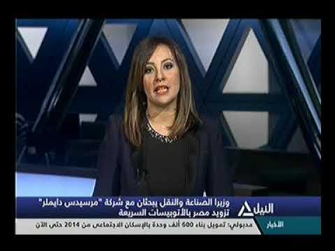وزيرا النقل والصناعة يبحثان مع وفد شركة مرسيدس دايملر العالمية تزويد مصر بالاتوبيسات السريعة