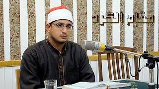 مقام الكرد للشيخ محمود الشحات محمد أنور من سورتي الاعلى والشمس