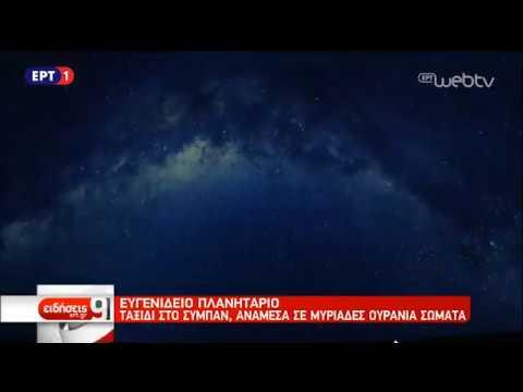 Ευγενίδειο Πλανητάριο: Ταξίδι στο σύμπαν ανάμεσα σε μυριάδες ουράνια σώματα | 30/11/18 | ΕΡΤ