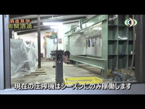 酒処『ゆざわ』を知る ~酒蔵見学(両関酒造)~