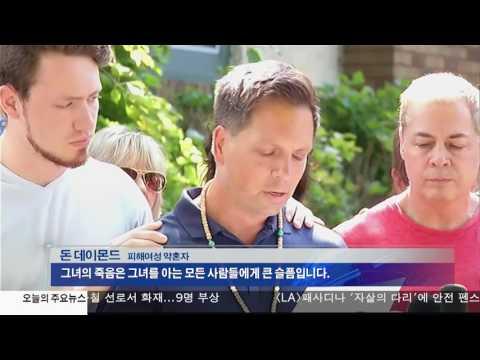 또 경찰 총격 '신고자가 총격 사망'  7.17.17 KBS America News