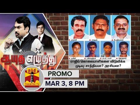 Ayutha-Ezhuthu--Debate-on-Rajiv-case-Convicts-Release-Promo-3-3-2016-Thanthi-TV-04-03-2016