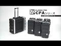 CLASSIC PRO / CPAシリーズ ラックケース