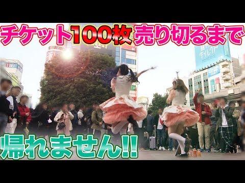 , title : '【路上ライブ】超過酷!メイドがチケット100枚売り切るまで帰れません〜前編〜【手売り】'