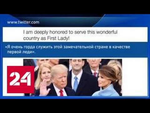 Мелания Трамп опубликовала первый твит после инаугурации президента