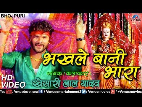 ???? ???? ????  Bhakhle Bani Bhara  Khesari Lal Yadav  Latest Bhojpuri Devi Geet 2017