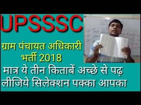 UPSSSC GRAM PANCHAYAT ADHIKARI BHARTI 2018- किस किताब से पढ़़े़े