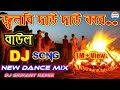 🔥New Dance Mix🔥||Baul Dj Song || বাউল ড্যান্স  ধামাকা ||Dj Srikant