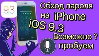 Решил обойти пароль на экране блокировки iPhone . Что из этого вышло ? Смотрите .И вот и сходу статья , уязвимость закрыли http://www.macdigger.ru/iphone-ipod/apple-zakryla-uyazvimost-v-ios-9-3-1-pozvolyayushhuyu-poluchit-dostup-k-foto-i-kontaktam.html