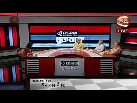 মুক্তবাক | ঈদ রাজনীতি | 19 August 2018