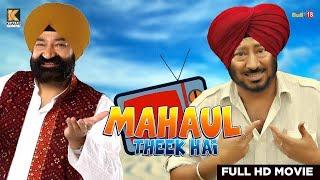 Video Latest Punjabi Movie 2017 | Mahaul Theek Hai | Jaspal Bhatti | Raj Babbar | Jaswinder Bhalla MP3, 3GP, MP4, WEBM, AVI, FLV Mei 2018