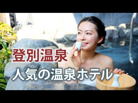 北海道 登別温泉で人気のオススメ宿・ホテル|旅行【TOP13】Nobo …