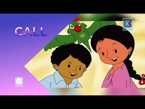(Good Old Tv Shows! | Call Kantipur | 24 May 2018 - Duration: 48 minutes.)