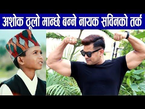 (अशोक दर्जी भविष्यमा ठूलो मान्छे बन्ने नायक सविनको तर्क || Sabin Shrestha || Ashok Darji || A Soltini - Duration: 15 minutes.)