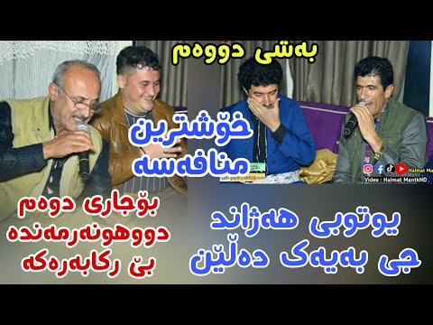 Sardar Karkuki U Mhamad Bamandi U Sabah Haji 2020 zor shaza shara band bo jare dwam