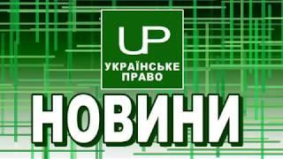 Новини дня. Українське право. Випуск від 2018-04-18