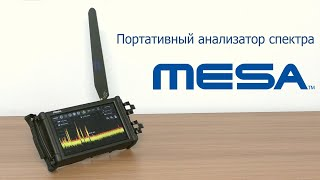 Видеообзор портативного анализатора спектра MESA