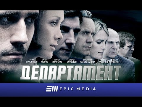 Департамент - Серия 1 (1080p HD) (видео)