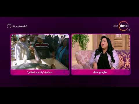"""شيماء سيف تشرح معاناتها في سوق """"بالحجم العائلي"""""""
