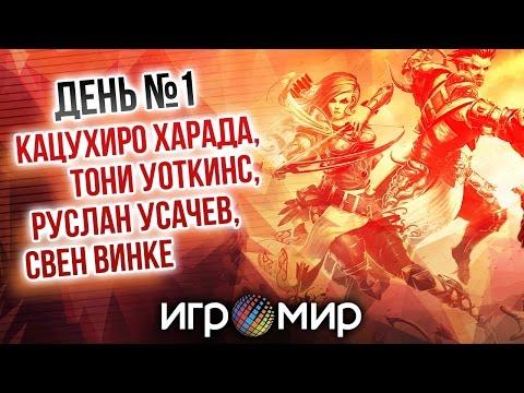 Игромир, день №1 (Кацухиро Харада, Тони Уоткинс, Руслан Усачев, Свен Винке)