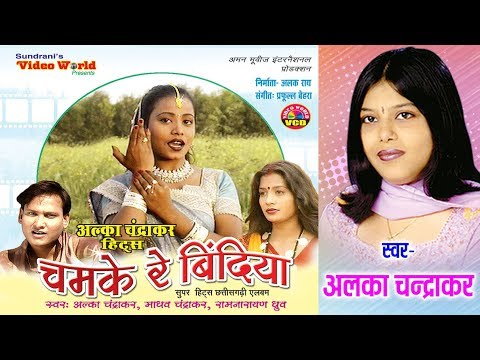 Video Chamke Re Bindiya - Alka Chandrakar - Madhav Chandrakar - Chhattisgarhi Song Collection download in MP3, 3GP, MP4, WEBM, AVI, FLV January 2017