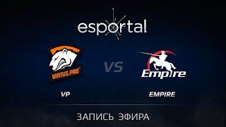 Virtus.Pro vs Empire, game 4