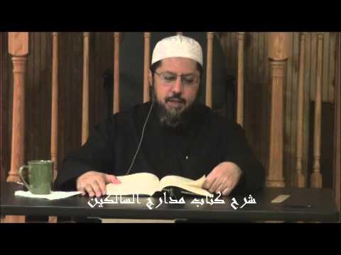 شرح مدارج السالكين 19 / 12 / 2012