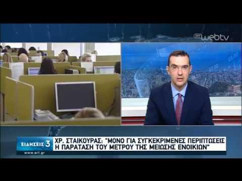 Χ. Σταϊκούρας: Παράταση για τις οφειλές από αναδρομικές συντάξεις | 17/05/2020 | ΕΡΤ