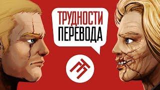 Трудности перевода. Wolfenstein 2: The New Colossus