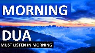 MORNING DUA ᴴᴰ - LISTEN THIS EVERY MORNING!!!