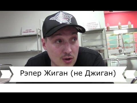 Жиган Про Бой с Джиганом, Птахой и Жизнь Александра Емельяненко в Тюрьме (2016)