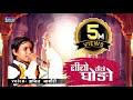 लिलो लिलो Ghodo राम Hanslo: रामदेवजी भजन: पूर्ण HD; sing.Anil नागौरी