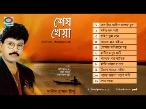 শেষ খেয়া - Khalid Hasan Milu | Full Audio Album