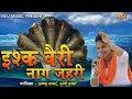 ishq-Bairi-Naag-Jahri--Annu--Pooja-Sharma--Latest-Haryanvi-Ragni-Dance-Song-2017--NDJ-Music Video,Mp3 Free Download