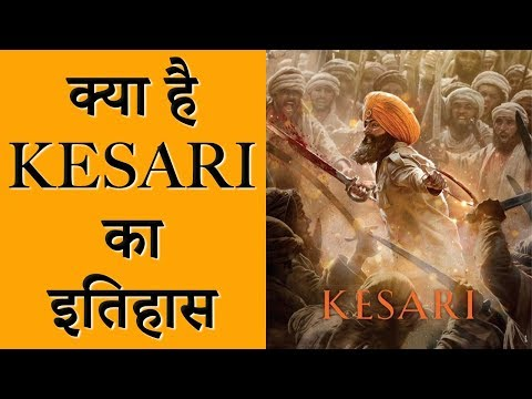History of battle of saragarhi | Kesari | Akshay kumar