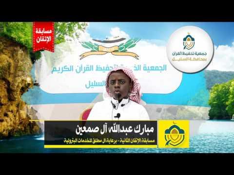 مسابقة الإتقان 2 ll الطالب مبارك عبدالله ال صمعين .5 أجزاء