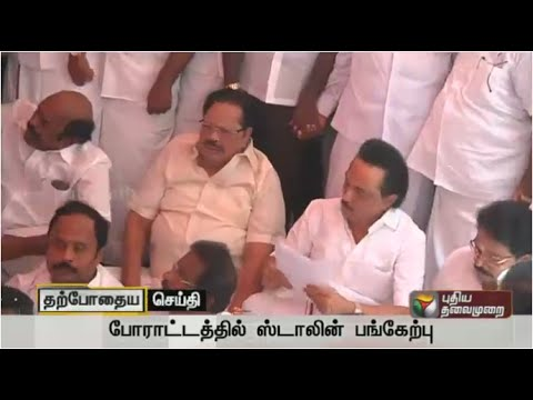 DMK-members-Suspension-DMK-MLAs-invovled-in-Dhrna-Protest-in-front-of-TN-Assembly
