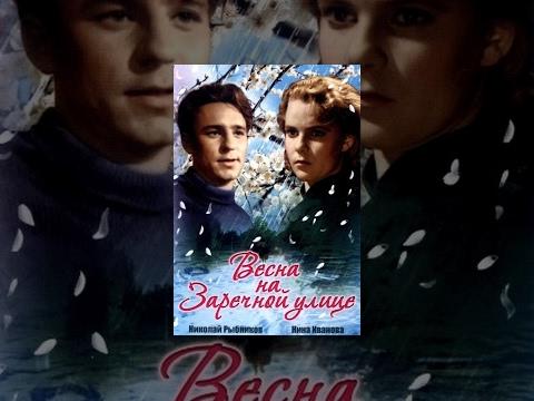 Весна на Заречной улице (1956) ЦВЕТНАЯ полная версия - DomaVideo.Ru