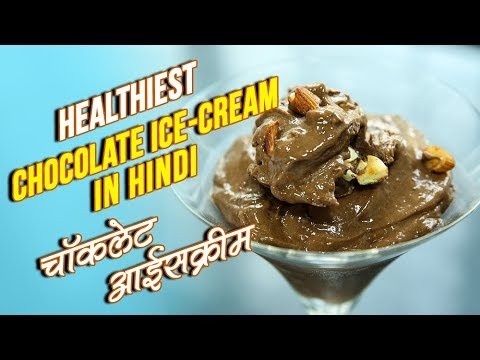 Healthy Chocolate Ice Cream | Eggless Sugarfree Ice Cream Recipe In Hindi | Nupur