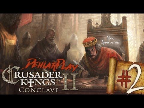 Входим в историю в Crusader Kings 2: Conclave  - 2 серия [Война!!1]