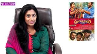 Video Viswasam Movie Review by Dr.Abilasha, Psychologist | MANAM SOLLUDHU MP3, 3GP, MP4, WEBM, AVI, FLV Mei 2019