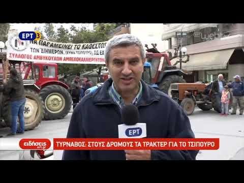 Στους δρόμους οι αγρότες στον Τύρναβο για το τσίπουρο | 09/11/2018 | ΕΡΤ